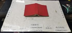 学习毛主席著作辅导材料 一    64开红塑精装