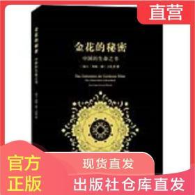 正版 金花的秘密:中国的生命之书 哲学 宗教 传统文化 东西方思想 道教 商务印书馆