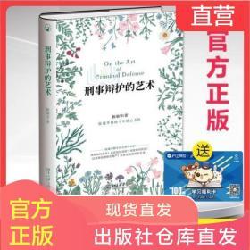 正版 2019新刑事辩护的艺术 讲解中国式刑事辩护 让刑辩的律师有尊严 刑辩如何展开 法官如何说服 调查取证的艺术  北京大学出版社