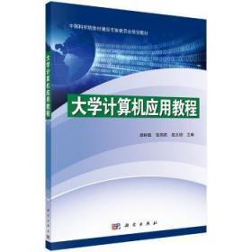 全新正版图书 大学计算机应用教程 胡树煜 科学出版社 9787030495280王维书屋