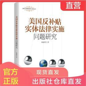 美国反补贴实体法律及实施问题研究 刘惠玲  上海人民出版社