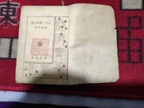 《三十二国风土记》胡仲持著,民国三十六年八月开明书店再版