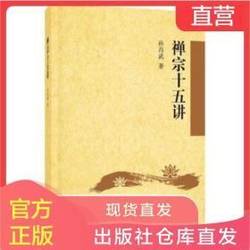 禅宗十五讲 孙昌武 著 中国哲学社科  中华书局
