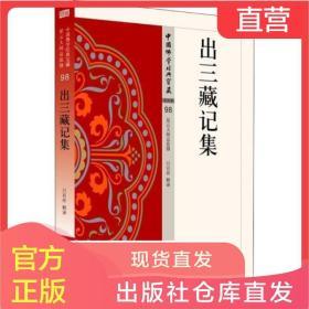 出三藏记集 吕有祥 译 宗教 社科 东方出版社 YL
