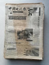 中国电视报1999年全年1—52期全,每期都是24版(有破,缺口,发黄)