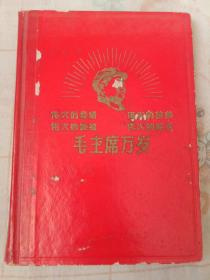 老日记本——【精装毛主席万岁日记】