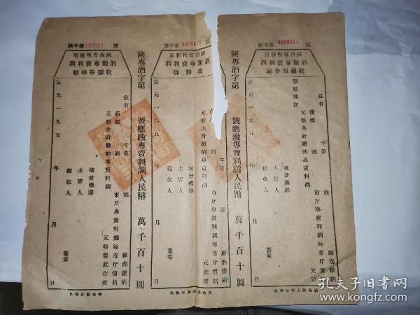 A陜西省稅務局酒類專賣利潤三聯(中間張缺口),30元1張