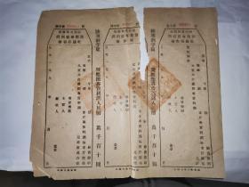 C陜西省稅務局酒類專賣利潤三聯(中間張缺口),30元1張