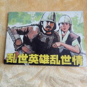 1985年:电影版连环画【乱世英雄乱世情】