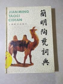 简明陶瓷词典