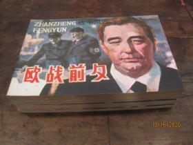 连环画;战争风云 全套6册【和售】 品好