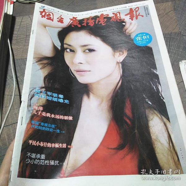 煙臺廣播電視報2009年第21期,張恒