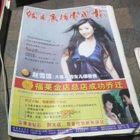 煙臺廣播電視報2006年第36期,趙雪蓮