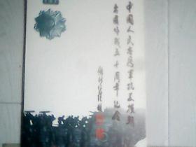 中国人民志愿军抗美援朝中国作战五十周年纪念纪念封,明信片