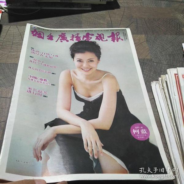 煙臺廣播電視報2009年第22期,柯藍