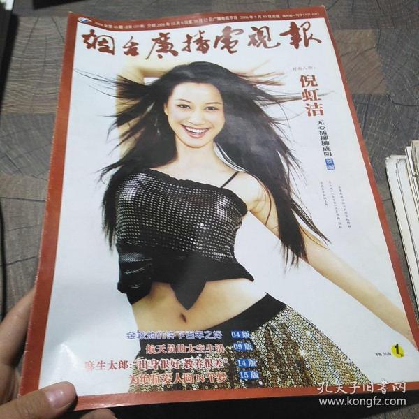煙臺廣播電視報2008年第40期,倪虹潔