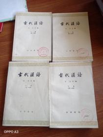 古代汉语上册第一二分册,下册第一二分册(下册第一分册书内有笔迹划线见图)