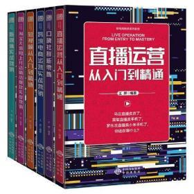 新电商精英系列教程(全6册)