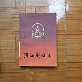 淮海战役史
