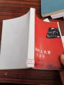 中国四大名著讲演录(影印本)