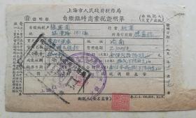 上海市人民政府稅務局自繳臨時商業稅證明單