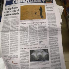 中國日報2020年10月19日