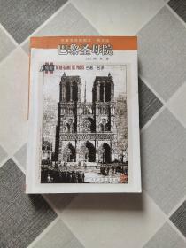 巴黎圣母院:名著名译插图本·精华版