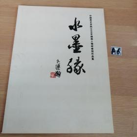 水墨缘中国美术学院2009年国画人物研修班作品集