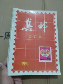 集邮合订本1992