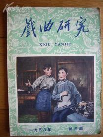 著名剧作家阿甲签名本 16开季刊《戏曲研究》阿甲、周信芳、梅兰芳等主编,1958年第四期