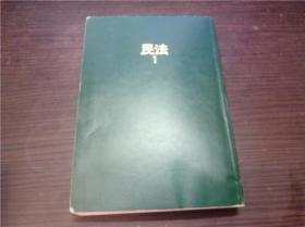 民法1 总则.物权法 我妻 荣 有泉亨著 一粒社 1996年 32开平装 原版日本日文 图片实拍