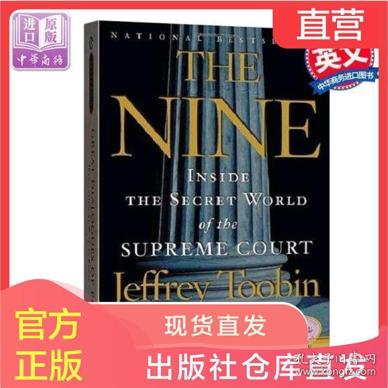 九人:美国高法院风云 英文原版 The Nine: Inside The Secret World of the Supreme Court 纽约时报年度好书 The Time