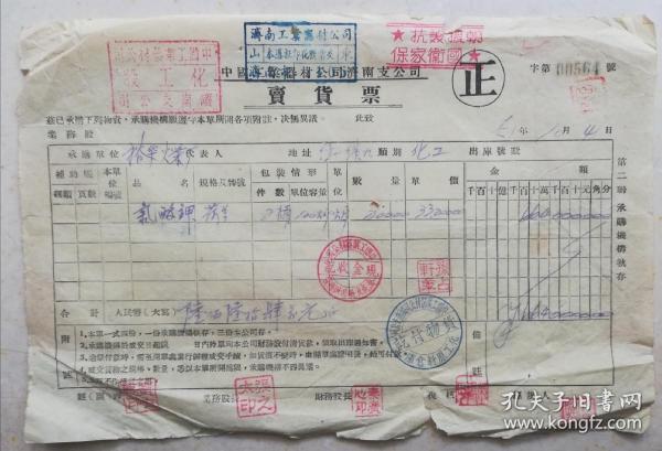 中國工業器材公司濟南支公司賣貨票