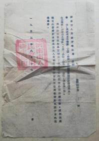濟南市人民政府衛生局公函