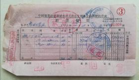 中國煤業建筑器材公司天津市公司邵公莊器材經營處銷貨發票