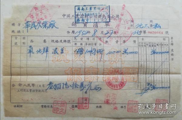 中國工業器材公司濟南支公司銷貨清單