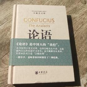 论语(中英文对照):The Analects of Confucius
