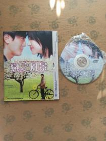 恋之风景(1碟DVD)