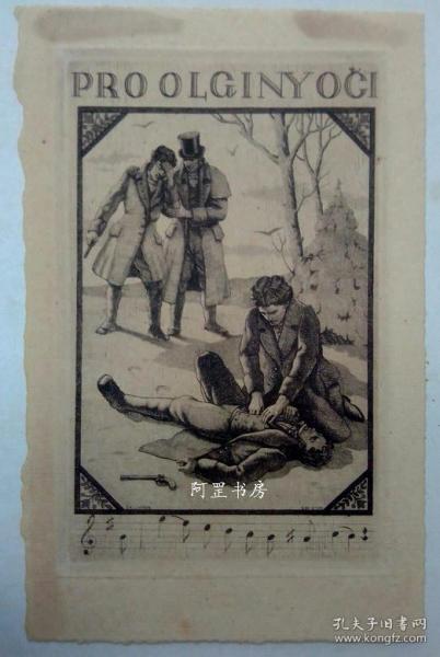 捷克早期雕刻銅版畫藏書票紳士決斗