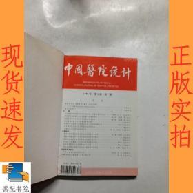 中国医院统计  1998 1-4精装合订本