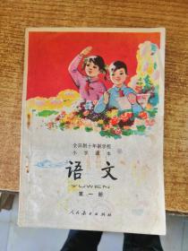 全日制十年制学校小学课本 语文 第一册