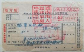 濟南市人民政府房地產管理局房租收據