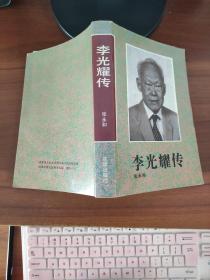 李光耀传 张永和 花城出版社