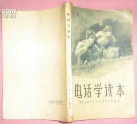 电话学读本(插图本)57年1版1印