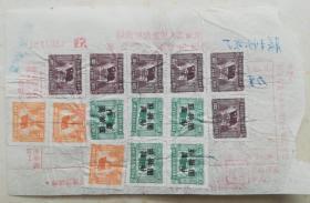 濟南市人民政府稅務局攤販銷貨統一發貨票貼印花稅票14枚