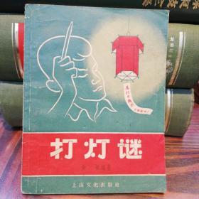 打灯谜     上海文化出版社1957年版。罕见的46开本。