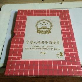 1994年空邮票年册
