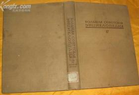 苏联大百科全书第十七卷(1974年版)俄文版
