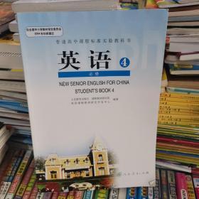 普通高中课程标准实验教科书英语4.必修,高中英语课本必修4——干净无字迹