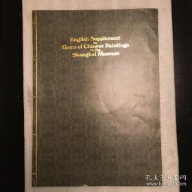 English Supplement to Gems of Chinese Paintings in the Shanghai Museum 上海博物馆中国画瑰宝英文增刊